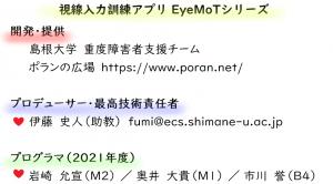 Eyemot